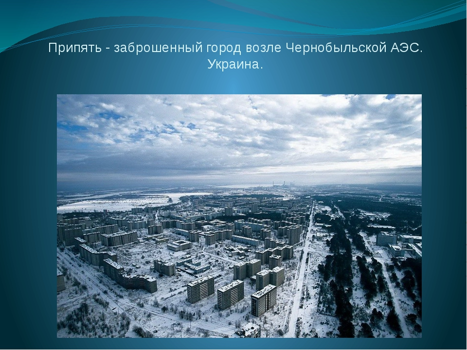 Припять - заброшенный город возле Чернобыльской АЭС. Украина.