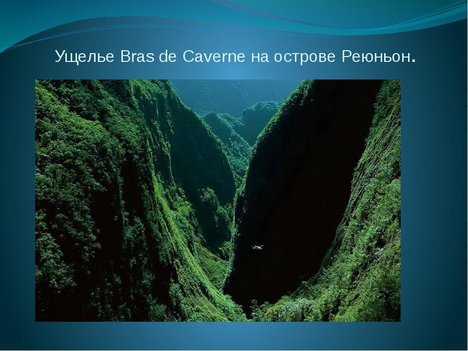 Ущелье Bras de Caverne на острове Реюньон.