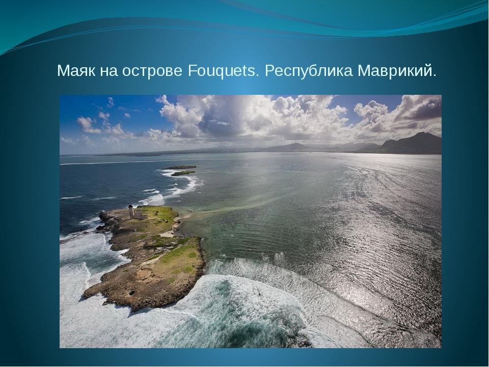 Маяк на острове Fouquets. Республика Маврикий.