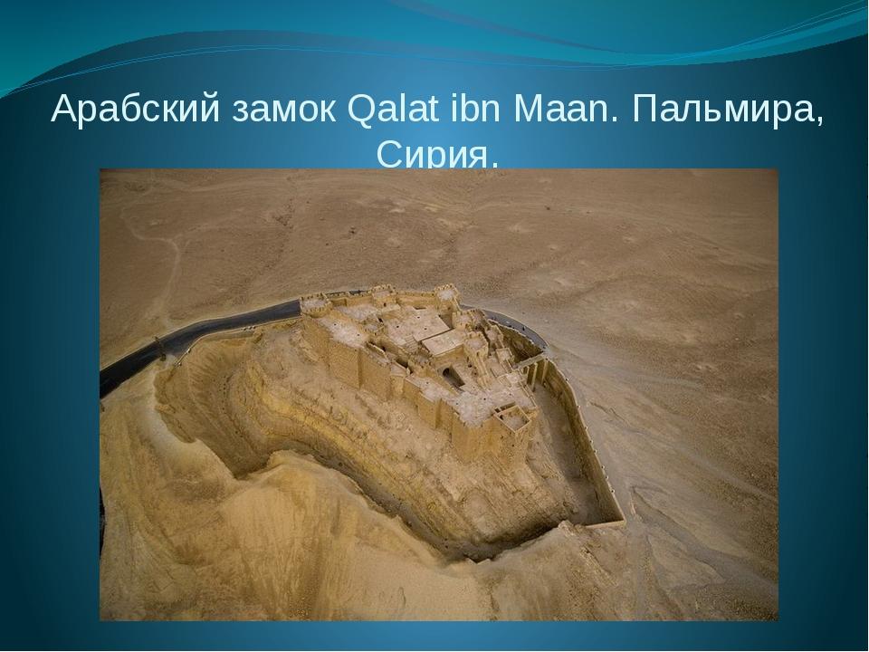 Арабский замок Qalat ibn Maan. Пальмира, Сирия.