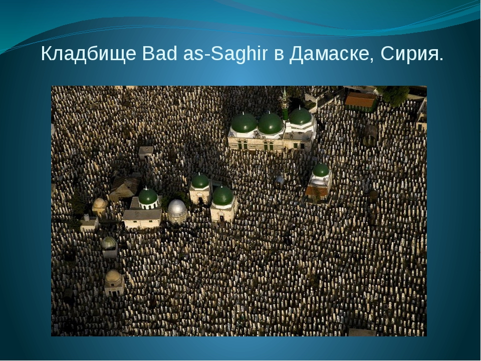 Кладбище Bad as-Saghir в Дамаске, Сирия.