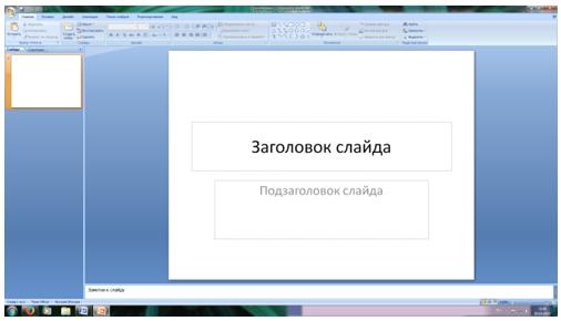 Слайд с разметкой для ввода текста