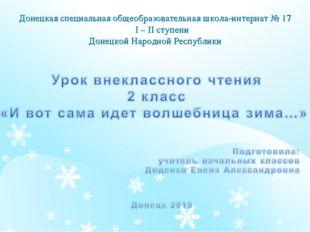 Донецкая специальная общеобразовательная школа-интернат № 17 I – II ступени Д