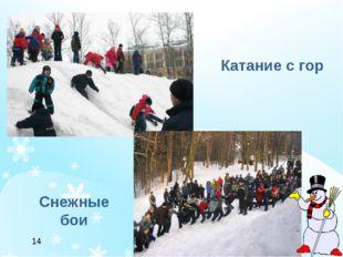 Катание с гор Снежные бои 14