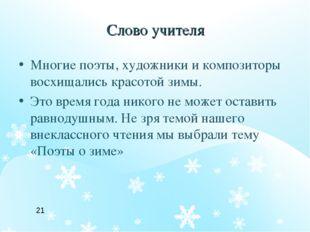 Слово учителя Многие поэты, художники и композиторы восхищались красотой зимы