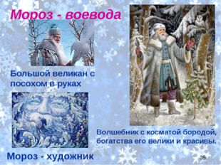 Мороз - воевода Большой великан с посохом в руках Мороз - художник Волшебник