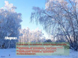 Сильный, крепкий, жгучий, суровый, обжигающий Зима Снежная, холодная, морозна