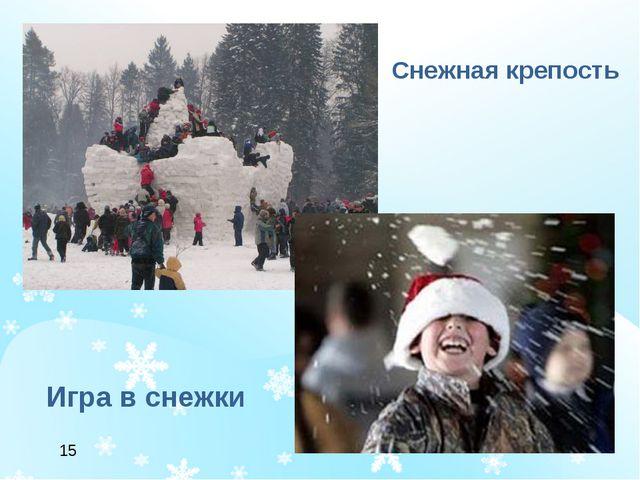 Снежная крепость Игра в снежки 15