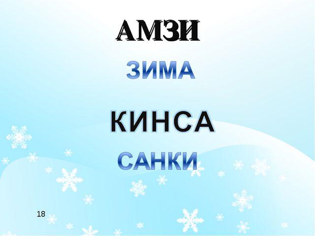 АМЗИ 18