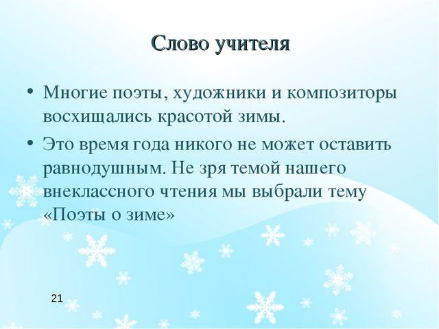 Слово учителя Многие поэты, художники и композиторы восхищались красотой зимы...