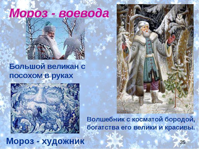 Мороз - воевода Большой великан с посохом в руках Мороз - художник Волшебник...