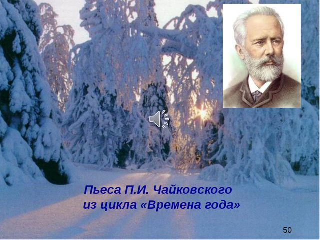 Пьеса П.И. Чайковского из цикла «Времена года» 50