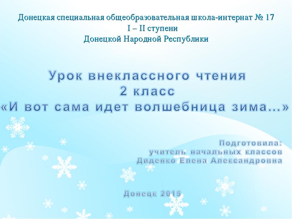 Донецкая специальная общеобразовательная школа-интернат № 17 I – II ступени Д...