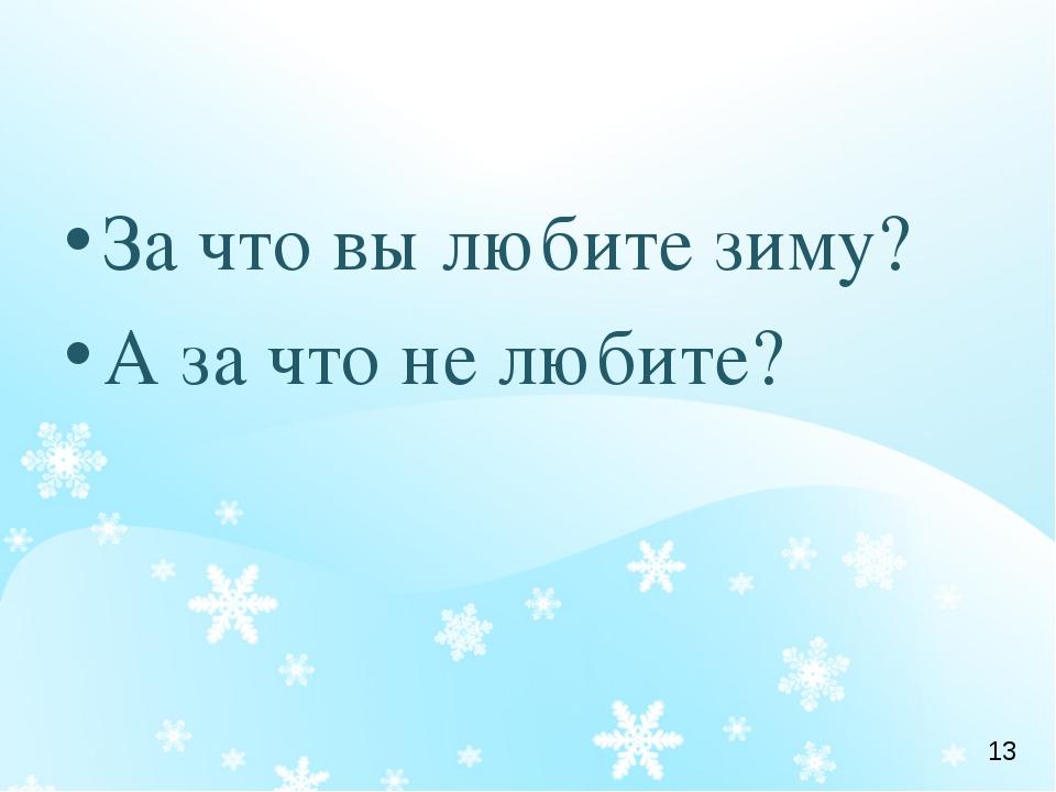 За что вы любите зиму? А за что не любите? 13
