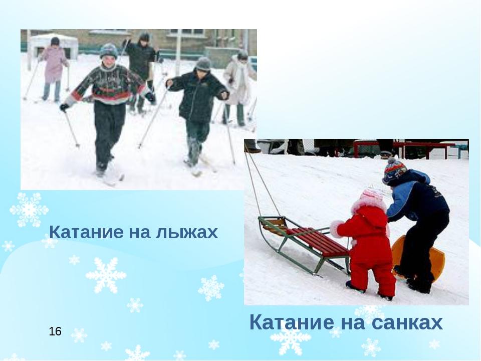 Катание на лыжах Катание на санках 16