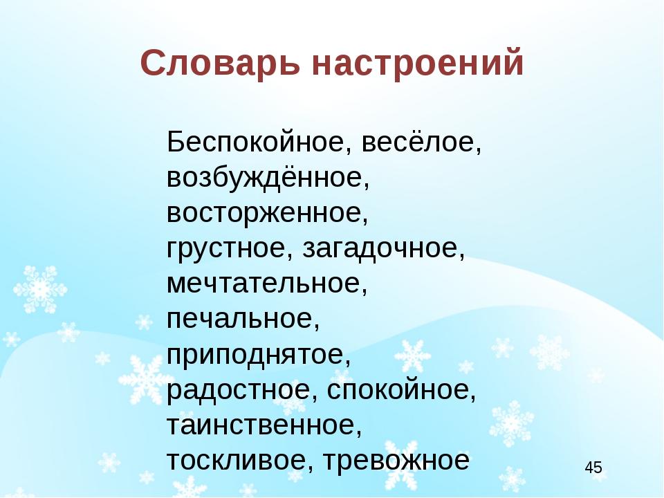 Словарь настроений Беспокойное, весёлое, возбуждённое, восторженное, грустное...