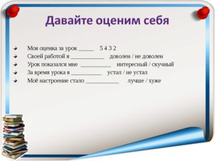 Моя оценка за урок _____ 5 4 3 2 Своей работой я ___________ доволен / не дов