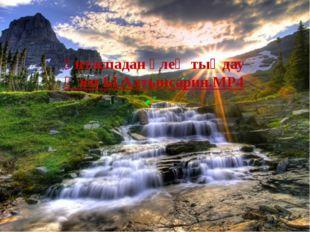 Үнтаспадан өлең тыңдау Өзен Ы.Алтынсарин.MP4