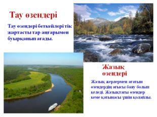 Өзен- өзінің табиғи арнасымен ағып жататынағынды су немесе ағып жатқан тұ