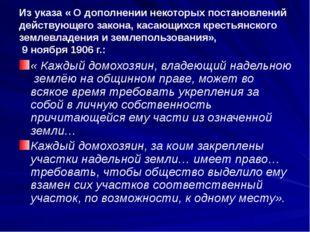 Из указа « О дополнении некоторых постановлений действующего закона, касающих