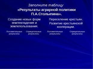 Заполните таблицу «Результаты аграрной политики П.А.Столыпина». Создание новы