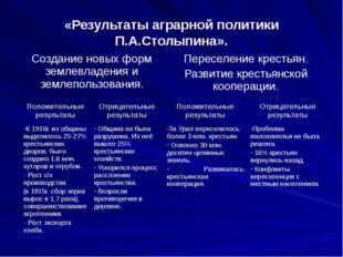 «Результаты аграрной политики П.А.Столыпина». Создание новых форм землевладен