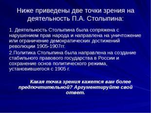Ниже приведены две точки зрения на деятельность П.А. Столыпина: 1. Деятельнос