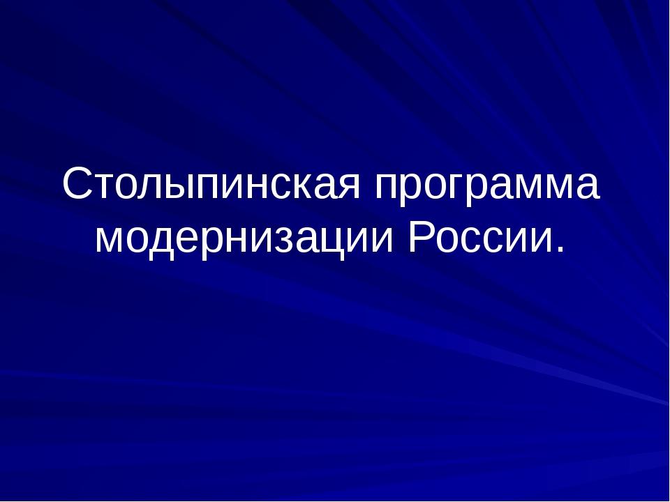 Столыпинская программа модернизации России.