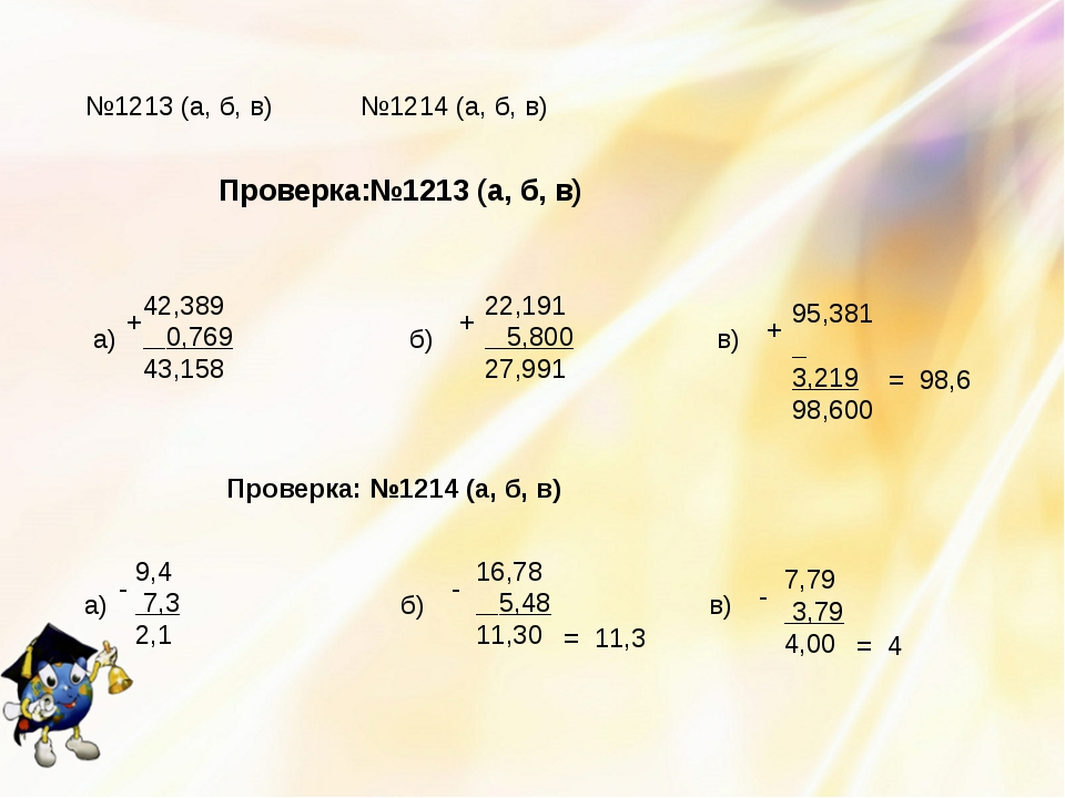 №1214 (а, б, в) №1213 (а, б, в) Проверка:№1213 (а, б, в) 42,389 0,769 43,158...