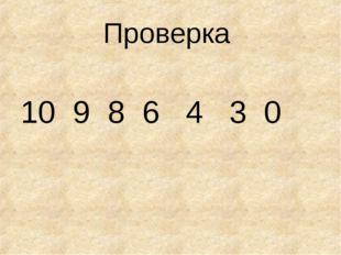 Проверка 10 9 8 6 4 3 0