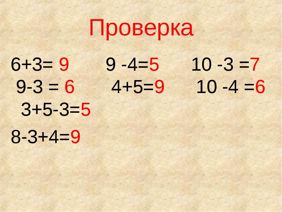 Проверка 6+3= 9 9 -4=5 10 -3 =7 9-3 = 6 4+5=9 10 -4 =6 3+5-3=5 8-3+4=9