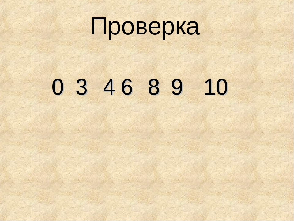 Проверка 3 6 9 0 8 4 10