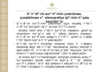Sənədlərin surətlərinin çıxarılması, çoxaldılması və stenoqrafiya işlərinin h