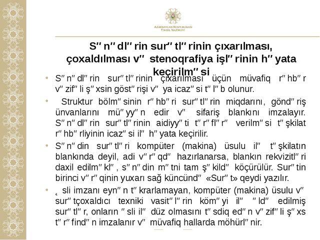 Sənədlərin surətlərinin çıxarılması, çoxaldılması və stenoqrafiya işlərinin h...