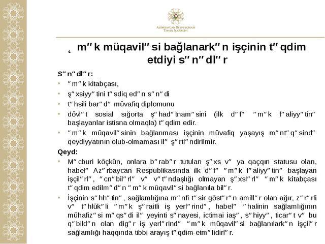 Əmək müqaviləsi bağlanarkən işçinin təqdim etdiyi sənədlər Sənədlər: əmək kit...