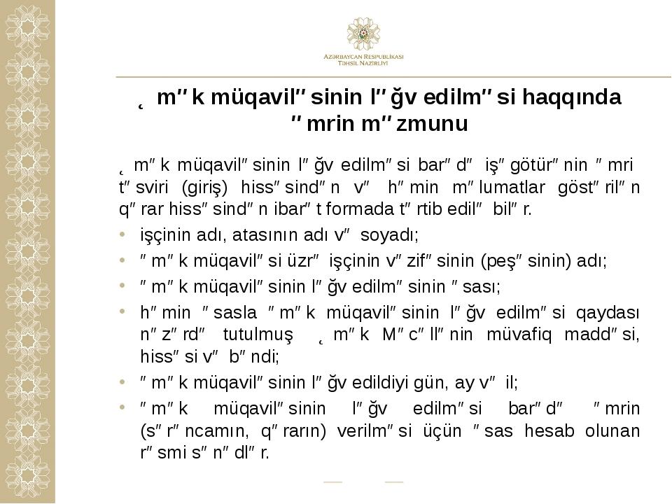 Əmək müqaviləsinin ləğv edilməsi haqqında əmrin məzmunu Əmək müqaviləsinin lə...