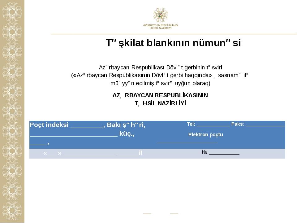 Təşkilat blankının nümunəsi Azərbaycan Respublikası Dövlət gerbinin təsviri (...