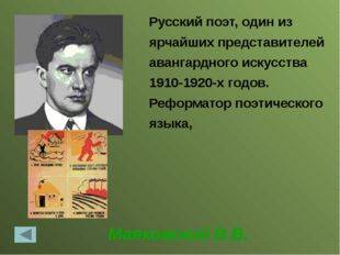 17 октября 1905, народу были «дарованы» гражданские права и свободы и Дума, н