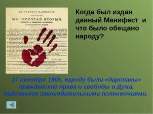 «Зубатовщина» или «Зубатовский социализм» В нач. ХХ в была осуществлена попыт