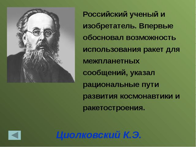 Репин И.Е. Русский живописец, передвижник. В исторических полотнах раскрывал...