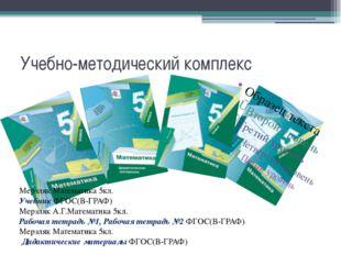 Учебно-методический комплекс Мерзляк Математика 5кл. Учебник ФГОС(В-ГРАФ) Мер