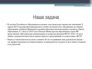 Наша задача В системе Российского образования последние годы происходит множе