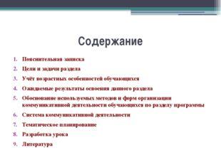 Содержание Пояснительная записка Цели и задачи раздела Учёт возрастных особен
