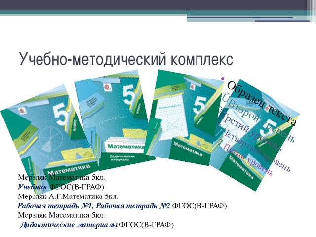 Учебно-методический комплекс Мерзляк Математика 5кл. Учебник ФГОС(В-ГРАФ) Мер...