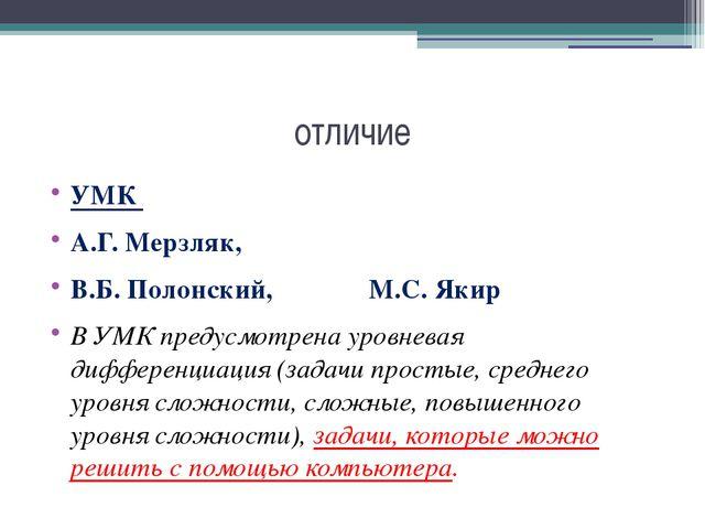 отличие УМК А.Г. Мерзляк, В.Б. Полонский, М.С. Якир В УМК предусмотрена уровн...