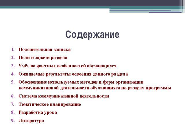 Содержание Пояснительная записка Цели и задачи раздела Учёт возрастных особен...