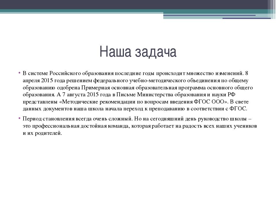 Наша задача В системе Российского образования последние годы происходит множе...