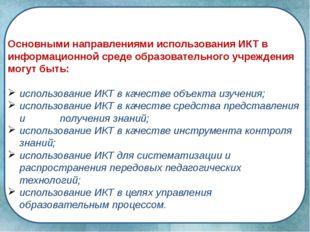 Основными направлениями использования ИКТ в информационной среде образователь