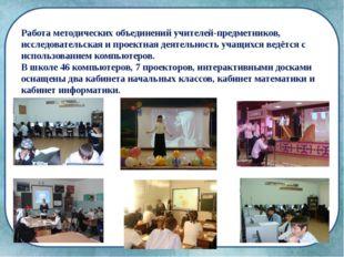 Работа методических объединений учителей-предметников, исследовательская и пр