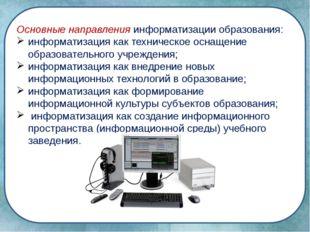 Основные направления информатизации образования: информатизация как техническ